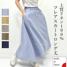 ピュアリネン100% フレアスカート さらりゆったりな履き心地 麻100% リネン ファブリックス リネンスカート