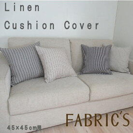 EUリネンクッションカバー 45cm用 麻 linen FABRIC'S ファブリックス 日本製 ヨーロッパ EUリネン