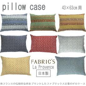 南フランスデザイン ピロケース 43×63cm 枕カバー コットン100% 南仏 プロヴァンス FABRIC'S日本製