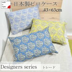 ピロケース43×63cmおしゃれシンプル可愛い枕カバーコットン100%FABRIC'S日本製綿100%人気デザイナーズ木木柄スウェーデンデザイン北欧