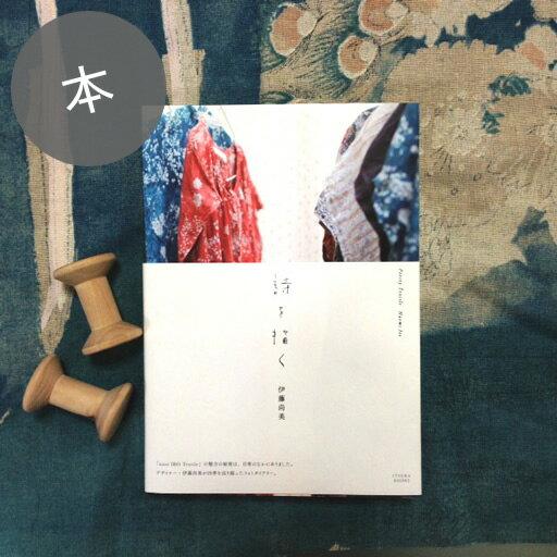 【本】naniIRO『詩を描く』伊藤尚美【ナニイロ デザイナーズ】【DEAL】