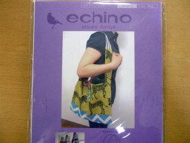 【型紙】 echino古家悦子 スクエアショルダーバッグ(zebra) 【エチノ】【R&P】ECHINO