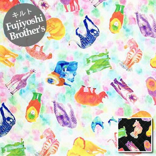 【キルト】★50cm単位続けてカット★カラフルアニマルズ Fujiyoshi Brother's【IMIN】【DEAL】
