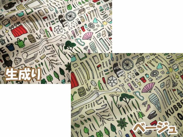 ★50cm単位続けてカット★キュッパ(KUBBE) (2色)オックス ノルウェー発の脱力系キャラ!!【DEAL】