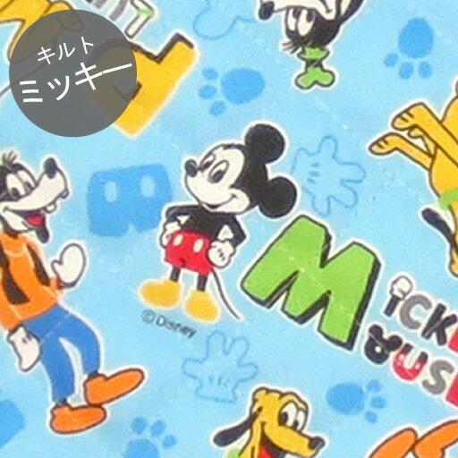 【キルト】★50cm単位続けてカット★ディズニー2017 ミッキーマウス ネームプリント柄 水色地 【ディズニー ミッキー プルート グーフィ 男の子 入園 通園 入学 通学 キルティング】