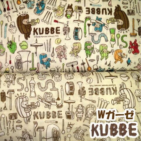 【ダブルガーゼ】★50cm単位続けてカット★KUBBE(キュッパ) キュッパの音楽隊 Wガーゼ【DEAL】