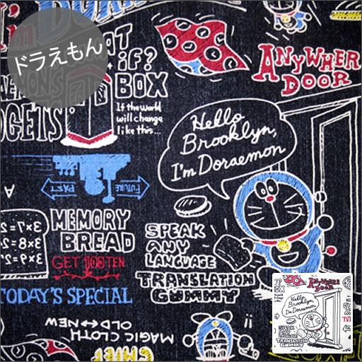 【11号ハンプ】★10cm単位続けてカット★アイムドラえもん2017英語でドラえもん【I'mDORAEMON ドラエモン どらえもん 生地 布 入園 通園 入学 通学 男の子 女の子 キャラクター 2017】