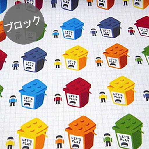 【オックス】★50cm単位続けてカット★白地に並んだブロックBOX レゴ風