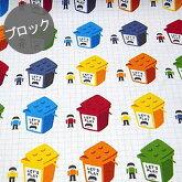 【オックス】★50cm単位続けてカット★白地に並んだブロックBOXレゴ風