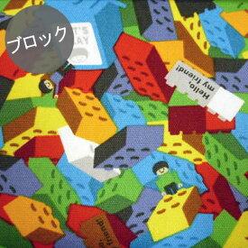 【オックス】★10cm単位続けてカット★カラフルブロックがいっぱいレゴ風柄