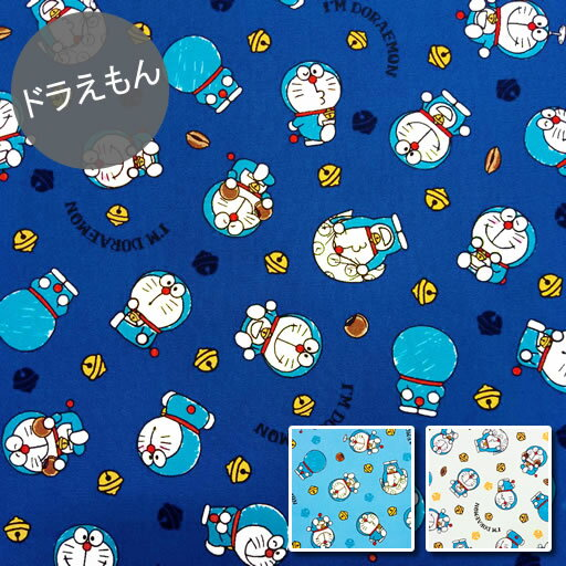 【オックス】★10cm単位続けてカット★ドラえもんと鈴I'm Doraemon 2019SS【アイムドラえもん ドラエモン どらえもん 生地 布 入園 通園 入学 通学 キャラクター 2019】