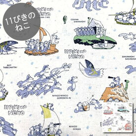 【綿麻キャンバス】★10cm単位続けてカット★11匹のねこ2017大きな魚【11匹のネコ 生地 布 ネコ 馬場のぼる 絵本 入園 通園 入学 通学 キャラクター 2017】