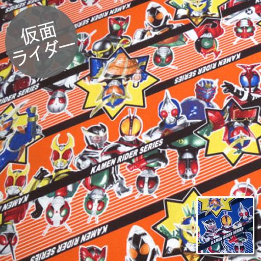 【ポイント10倍】★10cm単位続けてカット★仮面ライダーシリーズ ななめストライプ オックス