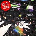 【キルト】★50cm単位続けてカット★宇宙CARAMEL-CRUNCH★Fabric【宇宙飛行士 土星 惑星 キルティング 商用利用可能 入園 入学 生地 布】