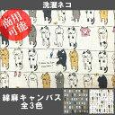 【綿麻キャンバス】★50cm単位続けてカット★洗濯ネコ【猫 ネコ 動物 商用利用可能 DM便可能 生地 布】