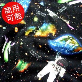 【オックス】★10cm単位続けてカット★宇宙 CARAMEL-CRUNCH★Fabric 宇宙飛行士 土星 惑星【生地 布 宇宙 宇宙飛行士 男の子におすすめ】