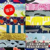 【1000円ポッキリ】【メール便送料無料】おしゃれセット福袋+タグ&ピスネームセットぽっきり生地福袋