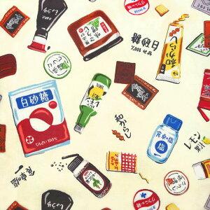 【オックス】07▲約48cmハギレ レトロ調味料 カラー:A .アイボリー 2020 【調味料 和からし  味噌 こうじ ソース 塩 白砂糖 黒コショー マヨネーズ レモン果汁 ほっこりJAPAN 生地 布】