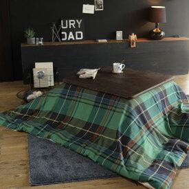 【Fab the Home】ハイランド/グリーン こたつ布団カバー 正方形 200x200cm 先染ツイル
