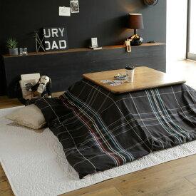 【Fab the Home】ノクティス こたつ布団カバー 正方形 200x200cm 先染ヘリンボン