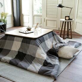 【Fab the Home】キースリー/チャコール こたつ布団カバー 長方形 200x240cm 先染ヘリンボン