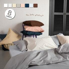 【Fab the Home】 ソリッド 枕カバー 43X63cm用 200本ブロード ピロケースM