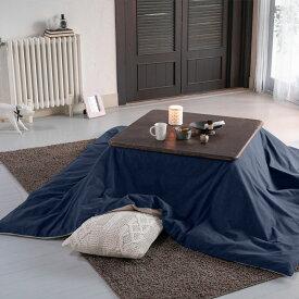 【Fab the Home】コットンフランネル/ネイビー こたつ布団カバー 正方形 200x200cm 起毛素材