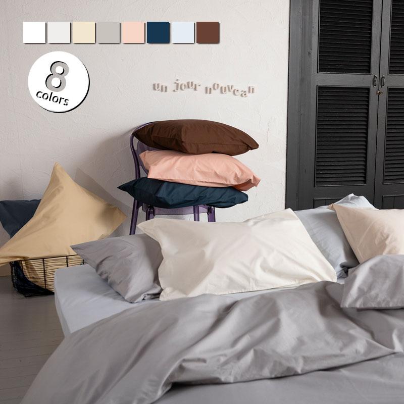 【Fab the Home】 ソリッド 枕カバー 43X63cm用 無地11色 ピロケースM