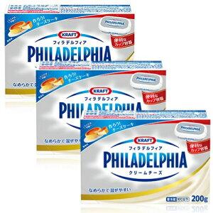 【在庫限り】【COSTCO】コストコ【KRAFT】クラフト フィラデルフィア クリームチーズ 200g x 3個 (冷蔵食品)【送料無料】