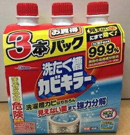 【COSTCO】コストコ【ジョンソン】 洗たく槽カビキラー お買得セット 550gx3本 洗濯槽クリーナー液体【送料無料!】