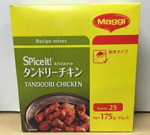 【在庫限り】【COSTCO】コストコ (Maggi)マギー スパイスイット タンドリーチキン 175g(35g×5袋)粉末タイプ 【送料無料】