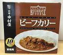 【在庫限り】【COSTCO】コストコ 【新宿中村屋】RESTAURANT FOODS ビーフカリー 業務用200g×10袋(中辛) 【送料無料】
