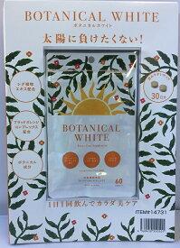 【COSTCO】コストコ (Botanical White)ボタニカル ホワイト サプリメント 飲む日焼け止め 60粒【送料無料】