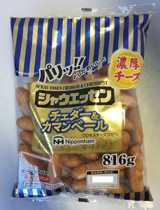 【在庫限り】【COSTCO】コストコ (日本ハム) シャウエッセン 濃厚チーズ 816g (クール便発送)【送料無料】