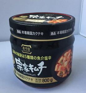 【在庫限り】【COSTCO】コストコ 宗家(チョンカ)カクテキキムチ 800g 要冷蔵(冷蔵食品)  【送料無料】