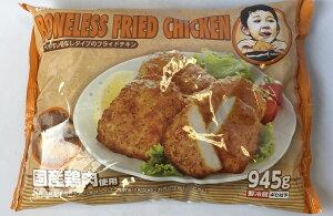 【在庫限り】【COSTCO】コストコ 【プリマハム】骨なしフライドチキン 945g 国産鶏肉使用(冷蔵食品) 【送料無料】