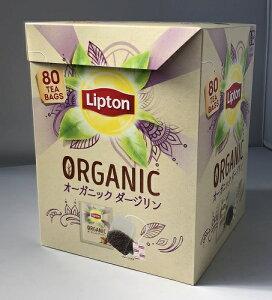 【在庫限り】【COSTCO】コストコ【Lipton】オーガニックダージリンティーバック アルミティーバック  80袋入り【送料無料】紅茶
