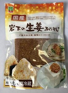 【在庫限り】【COSTCO】コストコ 【岩下食品】岩下の生姜ふりかけ(国産) 80g×6個 (冷蔵食品)  【送料無料】