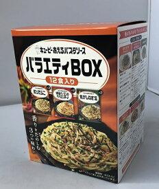 【在庫限り】【COSTCO】コストコ 【Kewpie】キューピー あえるパスタソース バラエティボックス 12食入り【送料無料】