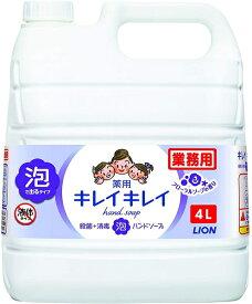 【COSTCO】コストコ ライオン 大容量 キレイキレイ 薬用 泡ハンドソープ 4L 【手洗い】【石鹸】 【送料無料!】