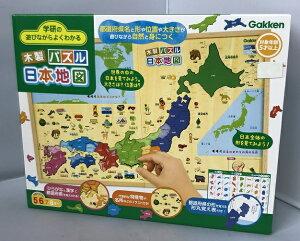 (在庫限り)【COSTCO】コストコ (学研) 学研の遊びながらよくわかる 木製パズル日本地図【送料無料!】ギフトラッピング不可