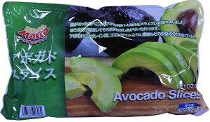 【在庫限り】【COSTCO】コストコ【トロピカルマリア】冷凍アボカドスライス 500g×2袋(冷凍食品) 【送料無料】