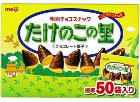 【在庫限り】【COSTCO】コストコ【明治】明治チョコスナック たけのこの里 標準50袋入り 575g(夏期クール便発送)【送料無料】
