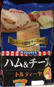 【在庫限り】【COSTCO】コストコ 【丸大食品】 ラッパーズ(トルティーヤ巻き) ハム&チーズ 4本入り(冷蔵食品) 【送料無料】