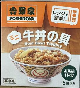 【在庫限り】【COSTCO】コストコ 【吉野家】ミニ牛丼の具 80g×5袋(冷凍食品) 【送料無料】