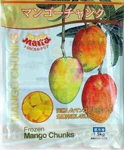 【在庫限り】【COSTCO】コストコ 【トロピカルマリア】 マンゴーチャンクス 1.5kg (冷凍食品) 【送料無料】
