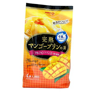【在庫限り】【COSTCO】コストコ 【ポッカ POKKA】完熟マンゴープリンの素 4袋入り (アルフォンソマンゴー果汁使用)【送料無料】