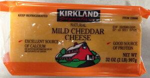 【在庫限り】【COSTCO】コストコ【KIRKLAND】(カークランド)マイルドチェダーチーズ 907g MILD CHEDDAR CHEESE(冷蔵食品)【送料無料】
