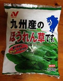 【在庫限り】【COSTCO】コストコ 【ニチレイ】 九州産 ほうれん草 700g(冷凍食品) 【送料無料】