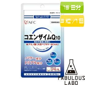 コエンザイムQ10 サプリ 基礎サプリ 定番 燃焼系 サプリ カルニチン や αリポ酸 相性抜群 AFC 500 シリーズ サプリメント エーエフシー